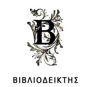 bibliodeiktis1