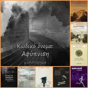 karyotakis_books